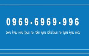 Cách đọc số điện thoại trong tiếng Nhật