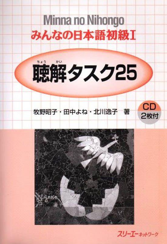 Giáo trình Minna no Nihongo I